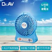 《Dr.AV》USB充插隨行強風扇(FAN-700B)(藍)