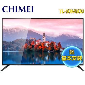 《CHIMEI 奇美》50型4K HDR聯網液晶顯示器+視訊TL-50M300(送基本安裝)