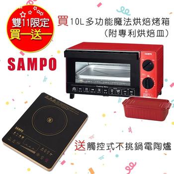 《延續雙11★SAMPO聲寶》買10L多功能魔法烘焙烤箱(附專利烘焙皿)★送不挑鍋電陶爐