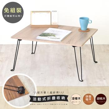 《Hopma》輕巧和室桌(淺橡木)