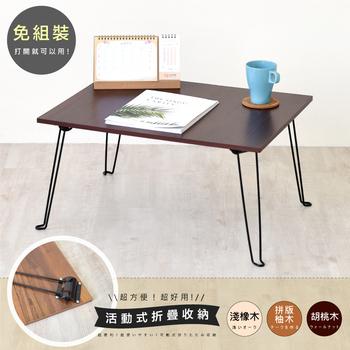 《Hopma》輕巧和室桌(胡桃木)