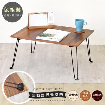 《Hopma》輕巧和室桌(拼版柚木)