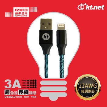 《KTNET》【KTNET】G903蘋果充電傳輸線3A 1.2M-藍色(藍色)