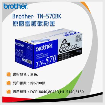 《BROTHER》Brother TN-570 原廠雷射碳粉匣