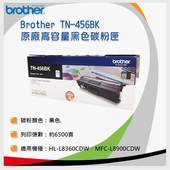 《BROTHER》Brother TN-456BK 原廠高容量黑色碳粉匣