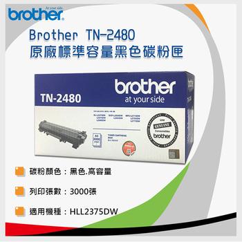 《BROTHER》Brother TN-2480 原廠標準容量黑色碳粉匣
