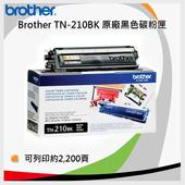 《BROTHER》【含稅】brother TN-210BK 原廠黑色碳粉匣