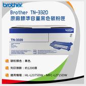 《brother》brother TN-3320 原廠盒裝標準容量雷射碳粉匣