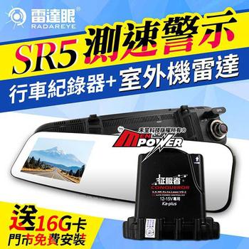 《征服者》雷達眼SR5 後視鏡行車紀錄器+室外機雷達