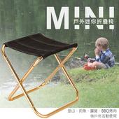 戶外迷你折疊椅 排隊神器 露營椅 童軍椅 攜帶式椅子(金色)