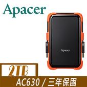 《Apacer宇瞻》AC630 2TB USB3.1 Gen1 2.5吋軍規硬碟(AC630)