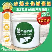 《OZAWA大澤》DIY珪藻土牆壁修補粉(1罐)