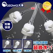 《OZAWA大澤》360度三段式水龍頭節水器省水器(附轉接頭)(3個)