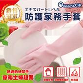 《OZAWA大澤》日本熱銷 多功能專業級防割家務手套(2雙,顏色請備註)