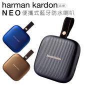 《harman kardon》藍芽喇叭 NEO 防水 【邏思保固一年】(藍色/L)