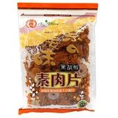 《富貴香》黑胡椒素肉片(純素)(300g/包)