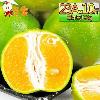 《果之家》東勢當季爆汁酸甜23A綠皮椪柑(10台斤)