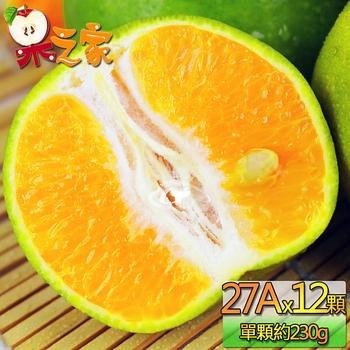 《果之家》東勢當季爆汁酸甜27A綠皮椪柑(12顆(單顆約230g±50))