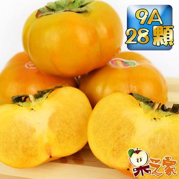 《果之家》產地嚴選新社香濃多汁9A甜柿(28粒禮盒(單顆8-9兩,約11.5台斤))