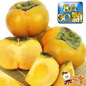 《果之家》產地嚴選新社香濃多汁8A甜柿(30粒禮盒(單顆7-8兩,約11台斤))
