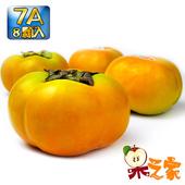《果之家》秋之賞特選甜柿7A(8顆裝(單顆6-7兩))