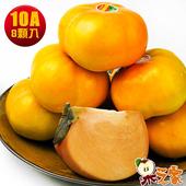 《果之家》秋之賞特選甜柿10A(8顆裝(單顆9-10兩))