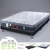 《Homelike》哈倫ICOLD涼感獨立筒床組-雙人5尺(二色)(質感黑)