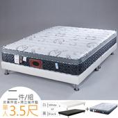 《Homelike》哈倫ICOLD涼感獨立筒床組-單人3.5尺(二色)(質感黑)
