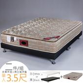 《Homelike》克萊三線精梳棉獨立筒床組-單人3.5尺(二色)(質感黑)