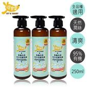 《環寶靈》寵物寶貝有機天然全方位護毛素250ml(3瓶/組)