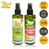 《環寶靈》寵物除臭去味乾洗澡260ml(綠茶+草莓)