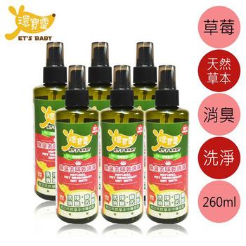 《環寶靈》寵物除臭去味乾洗澡(草莓)260ml(6瓶/組)