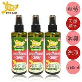 寵物除臭去味乾洗澡(草莓)260ml(3瓶/組)