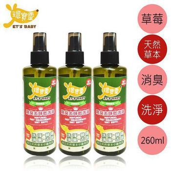 《環寶靈》寵物除臭去味乾洗澡(草莓)260ml(3瓶/組)