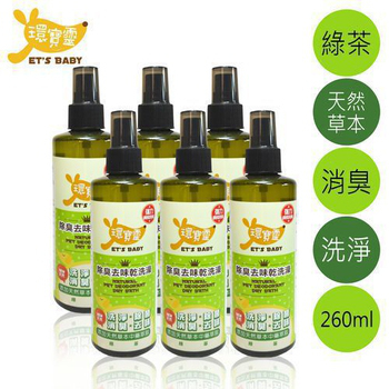 《環寶靈》寵物除臭去味乾洗澡(綠茶)260ml(6瓶/組)