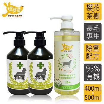 《環寶靈》寶貝洗毛3件組-長毛犬(櫻花驅蚤*2+茶樹迷迭香精油SPA)