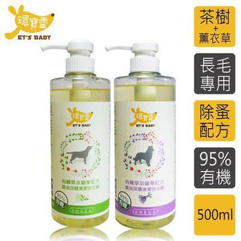 《環寶靈》寵物寶貝精油SPA洗毛乳-長毛犬500ml (2入組-茶樹迷迭香+薰衣草)