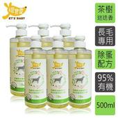 《環寶靈》寵物寶貝精油SPA洗毛乳(茶樹迷迭香)長毛犬500ml(6瓶/組)