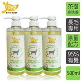 《環寶靈》寵物寶貝精油SPA洗毛乳(茶樹迷迭香)長毛犬500ml(3瓶/組)