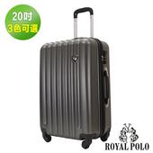 《ROYAL POLO皇家保羅》【20吋】美好時光ABS硬殼箱/行李箱 (3色任選)(摩登灰)