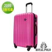 《ROYAL POLO皇家保羅》【20吋】美好時光ABS硬殼箱/行李箱 (3色任選)(蜜桃紅)