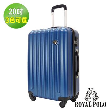 ★結帳現折★《ROYAL POLO皇家保羅》【20吋】美好時光ABS硬殼箱/行李箱 (3色任選)(蒂藍)