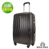 《ROYAL POLO 皇家保羅》【20吋】 凌波微舞ABS硬殼拉鍊箱/行李箱 (3色任選)(尊爵黑)