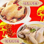 《老爸ㄟ廚房》經典年菜-人蔘雞湯/鮑魚風味雞湯(2000g/包/固型物750g)(1包)