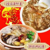 《老爸ㄟ廚房》經典年菜-海鮮羹/佛跳牆 (1000g/包/固型物250g)(1包)