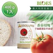 《囍瑞BIOES》義大利有機切塊蕃茄400G