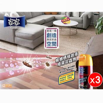 《家家 - 必安住》蟑螂螞蟻跳蚤噴霧殺蟲劑 - 檸檬精油(550ml/罐)(三入組)