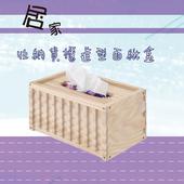 《莫菲思》鍚亦質感貨櫃造型面紙盒/紙巾盒(W-1772)