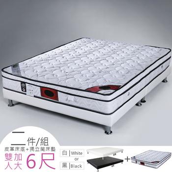 《Homelike》德蒙三線天絲棉乳膠獨立筒床組-雙人加大6尺(二色)(典雅白)