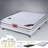 《Homelike》柯堤二線天絲棉獨立筒床組-單人3.5尺(二色)(典雅白)